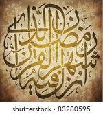 grunge arabic calligraphy...   Shutterstock .eps vector #83280595