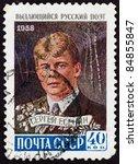 ussr   circa 1958  the postal... | Shutterstock . vector #84855847