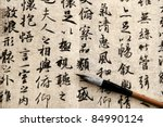 Chinese Antique Calligraphic...