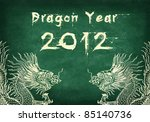 dragon year 2012 drawing on... | Shutterstock . vector #85140736
