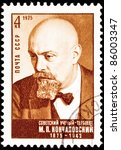 Small photo of USSR - CIRCA 1975: A stamp printed in USSR shows Maxim Konchalovskii was a noted Russian rheumatologist, developed the first theory of allergy playing a role in rheumatic arthritis, circa 1975.