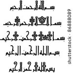 5 variations of 'Bismillah' (which mean 'In the name of God') in Kufi Fatimiyyah arabic calligraphy style