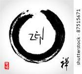 vector zen brushstroke  circle | Shutterstock .eps vector #87515671