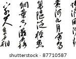 japon   Shutterstock . vector #87710587