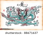 vector chinese ink painting of... | Shutterstock .eps vector #88671637