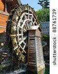 Wooden Water Wheel Mill