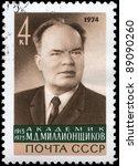 ussr   circa 1974  a stamp...   Shutterstock . vector #89090260