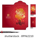 chinese new year money packet ... | Shutterstock .eps vector #89962210