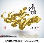 Vector Golden Dragon Of 2012...