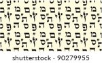 seamless pattern depicting... | Shutterstock .eps vector #90279955