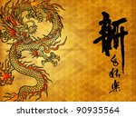 dragon chinese new year | Shutterstock .eps vector #90935564