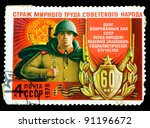 ussr   circa 1978  a postage...   Shutterstock . vector #91196672