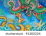 chinese dragon on temple wall... | Shutterstock . vector #91302224