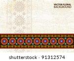 floral vector background | Shutterstock .eps vector #91312574