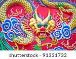 chinese dragon at the wall of... | Shutterstock . vector #91331732