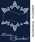 lace christmas snowflake   lace ... | Shutterstock .eps vector #91335809