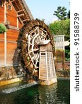Wooden Water Wheel Mill