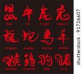Twelve Animals Of Chinese...