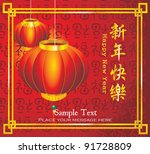 chinese new year caed | Shutterstock .eps vector #91728809