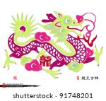 vector colorful traditional... | Shutterstock .eps vector #91748201