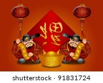 pair chinese prosperity money... | Shutterstock . vector #91831724