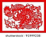 chinese chinese new year  ... | Shutterstock .eps vector #91999238