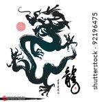 vector dragon stroke drawing... | Shutterstock .eps vector #92196475