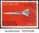 USSR - CIRCA 1969: A stamp printed by USSR shows fighter MIG-6 and one of its first models. A design department emblem, circa 1969 - stock photo