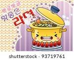 tasty and spicy ramen in cute... | Shutterstock .eps vector #93719761