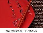 chop sticks and japanese platter | Shutterstock . vector #9395695