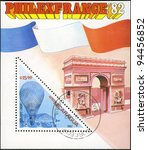 NICARAGUA - CIRCA 1982: A stamp printed in Nicaragua shows Souvenir Sheet devoted PHILEXFRANCE '82 Intl. Stamp Exhibition, Paris, June 11-21, circa 1982 - stock photo