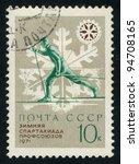 russia   circa 1971  a stamp... | Shutterstock . vector #94708165