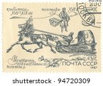 ussr   circa 1987  a postage...   Shutterstock . vector #94720309