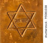 Small photo of Old copper surface with Magen David as background
