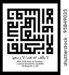a kufi square  kufic murabba' ... | Shutterstock . vector #95849035