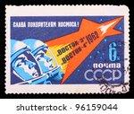 ussr   circa 1962  a stamp... | Shutterstock . vector #96159044