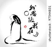 Vector Zen Brushstroke Thinker...