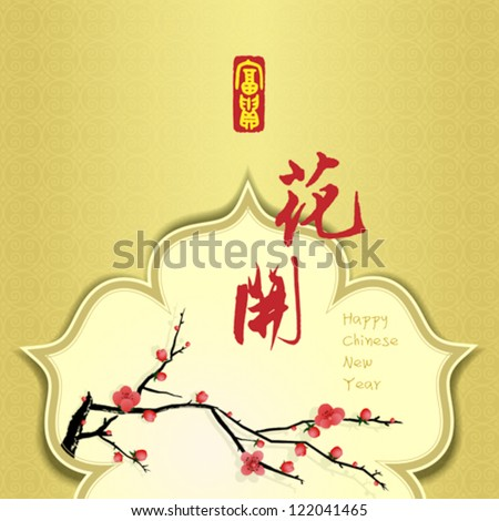 card with flowers branch