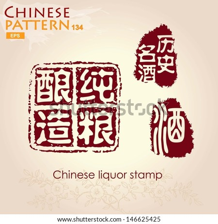 chinese liquor stamp  oriental
