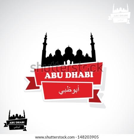 abu dhabi ribbon banner