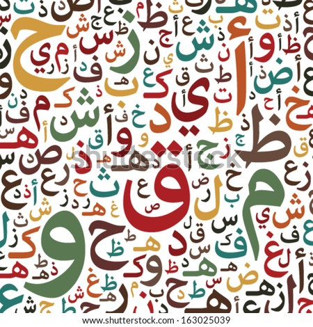 abstract arabic letters
