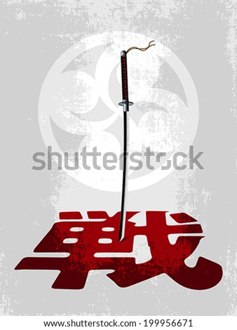 katana   letter meaning battle