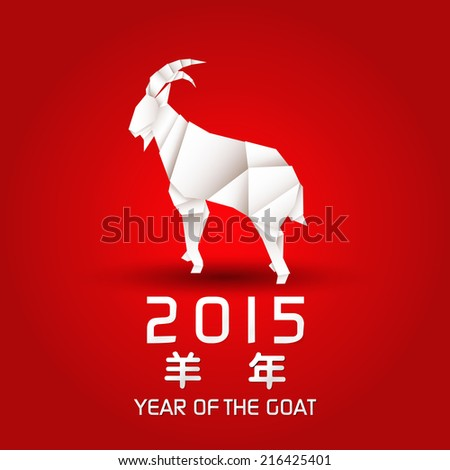 year of the goat design origami