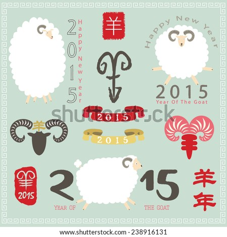 chinese new year 2015 year of