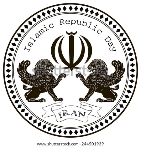april 1  stamp islamic republic