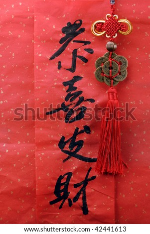 "Calligraphy ""Wish you prosperity"" and  chinese luck knot. - stock photo"
