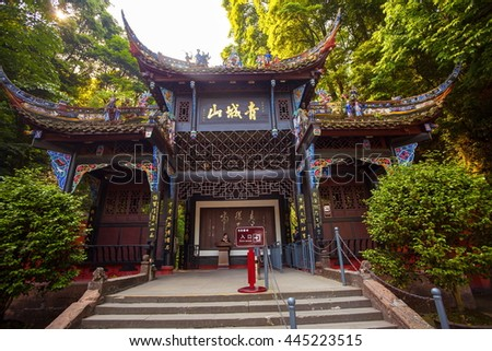 CHENGDU, SICHUAN/CHINA-MAY 11: Mount Qingcheng scecery on May 11, 2016 in Sichuan, China. Mount Qingcheng is one of famous Taoism mountains in China.  Its located in the vicinity of Chengdu. - stock photo