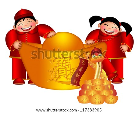 2013 Chinese Boy and Girl Holding Big Gold Bar with Gold Snake Calligraphy Text Bringing in Wealth and Treasure Illustration - stock photo