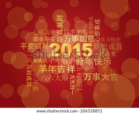 2015 Chinese Lunar New Year Greetings Text Wishing Health Good Fortune Prosperity Happiness in the Year of the Goat on Red Background Raster Vector Illustration - stock photo