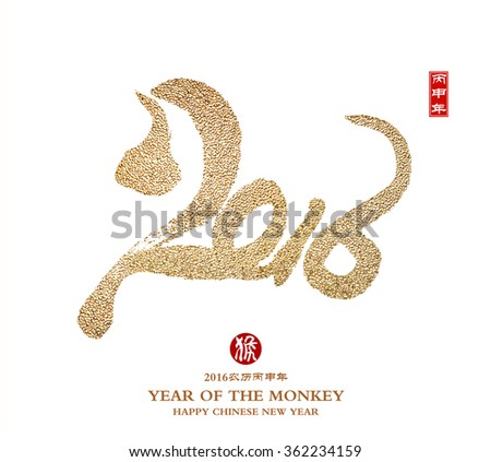 2016 Chinese Lunar New Year of the Monkey,Translation of small text: 2016 year of Monkey. Translation of icon: Monkey - stock photo